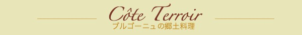 CoteTerroir.jpg