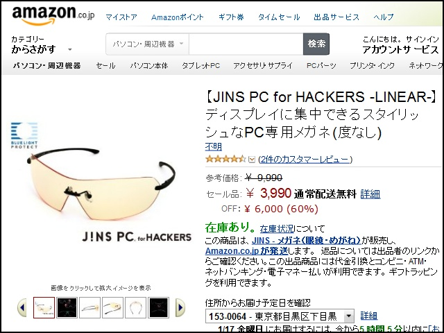 JINS_PC_for_HACKERS_LINEAR_02.jpg