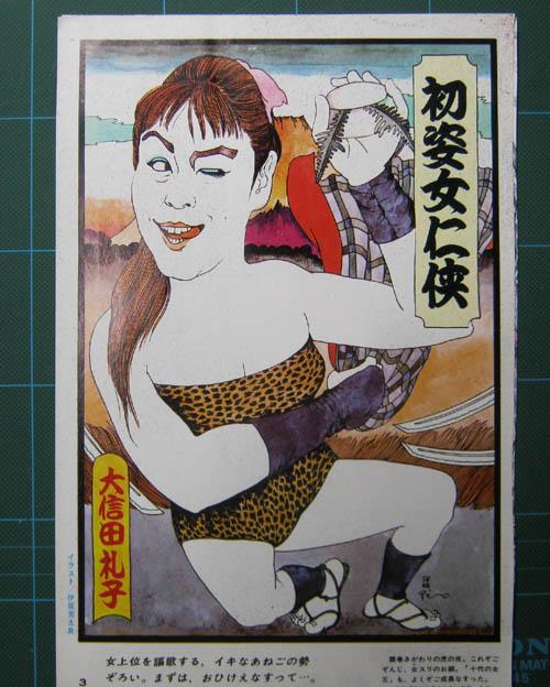大信田礼子
