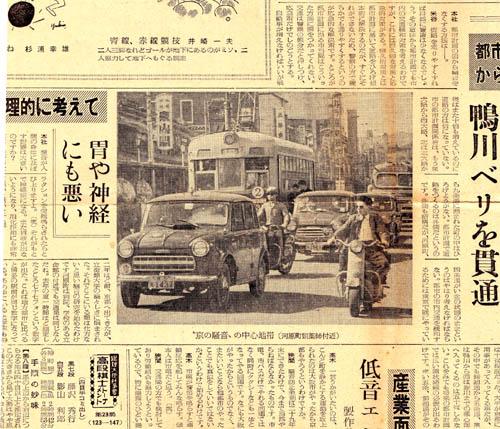 京都新聞ー1a
