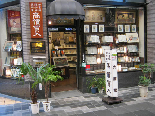木屋町の古書店