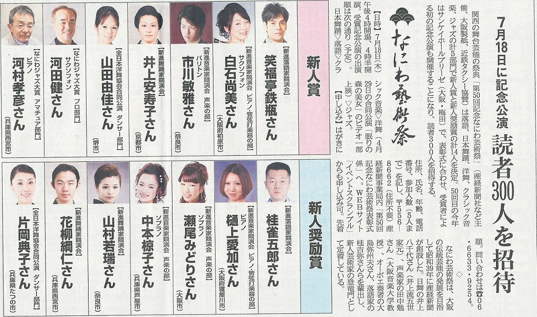 7月18日新聞掲載