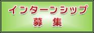 """""""山崎智之事務所インターンシップ""""の募集について。"""