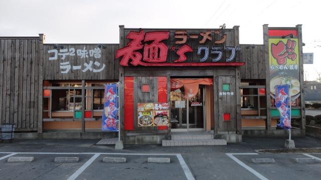 麺'sクラブ 二宮店@真岡市 二宮
