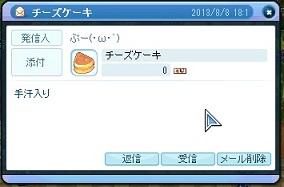 2013_08_08_18_01_38_000.jpg