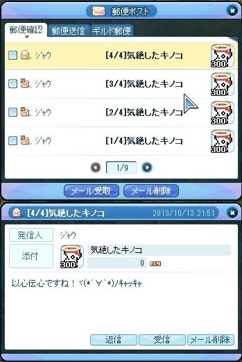 2013_10_13_21_51_39_000.jpg