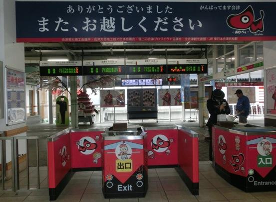 会津若松駅。どこも、八重さんがいっぱい!
