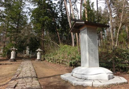 容保の偉業を掘った、松平家神道式の墓標。いめいは 正面は墓