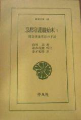 大蔵(山川浩)の著した京都守護職始末