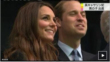 キャサリン妃とウィリアム王子