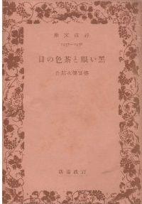 久栄の小説