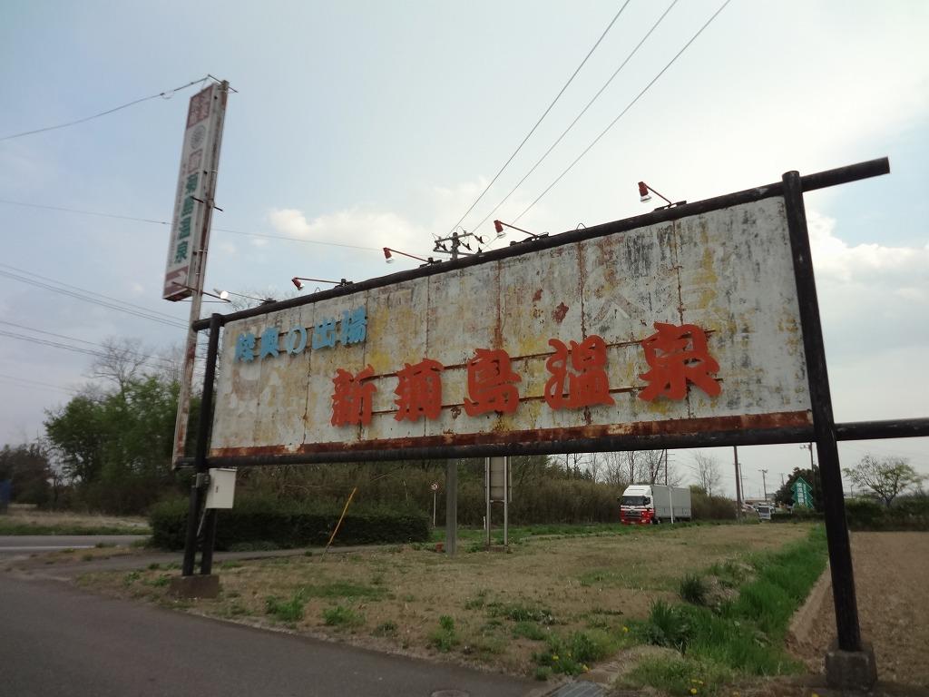 【福島】新菊島温泉ホテル(巨大混浴内湯) - 秘湯珍湯掛け流し
